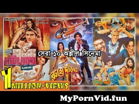 View Full Screen: b grade 124 top 10 bangladeshi hot movies.jpg