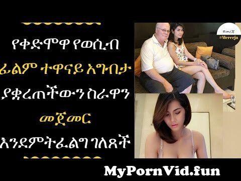 Ethiopia Porn Star Who Quit Career To Marry Elderly Millionaire
