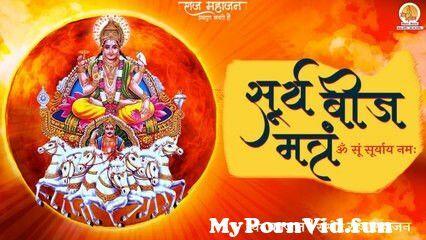 View Full Screen: kajal surya beej mantra.jpg