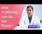 DocsApp - मराठी