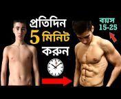 Bangla health tips 4u