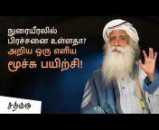 Sadhguru Tamil