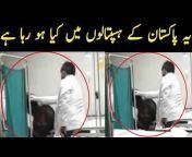 Viral Videos Pakistan