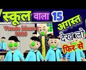 Vande Bharat 2020