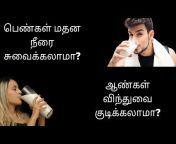 Karpom Kalaviyal - Kamasutra Tamil