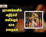 Ragasiya Unmaigal - Unknown Facts Tamil