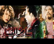 أفلامنا الحلوه - Aflamna El Helwa