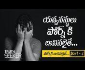 Truth Seeker - Telugu