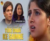 Tere Ghar Ke Samne, Episode 03 - Official HD Video - 25 August 2021<br/><br/>Cast: konain,Saima khan,Azra siddique,Ghazala jawed,Jamshaid ansari,Tamanna,Shehzad raza,Adnan jilani.Tariq jamal,Barkat<br/><br/>Directed By - TanveerJamal