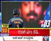 Big Bulletin   Top 10 Roundup   HR Ranganath   Sep 6, 2021<br/><br/>#PublicTV #BigBulletin #HRRanganath<br/><br/>Watch Live Streaming On http://www.publictv.in/live