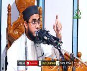 পদ্মা সেতু ও মেট্রোরেল নিয়ে প্রধানমন্ত্রীর প্রশংসা করে যা বললেন, Shahidur Rahman Mahmudabadi Waz 2021 Noor TV24<br/>YouTube- https://youtu.be/SyG2HndUWwU<br/>SUBSCRIBE    https://www.youtube.com/NOORTV24BD<br/><br/>LIKE   COMMENT   SHARE   SUBSCRIBE<br/>==================================================<br/><br/>Thanks for checking out the video. If you like it, please leave a comment, give it a thumbs up or like, share with your friends and subscribe please. All the best.<br/><br/>*WARNING ANTI PIRACY *<br/>==================================================<br/><br/>This Content Is Original And Copyright To NOOR TV24. Any Unauthorized Reproduction, Redistribution Or Re-upload Is Strictly Prohibited Of This Material. Legal Action Will Be Taken Against Those Who Violate The Copyright.<br/><br/>#NoorTV24<br/>#শাহিদুররহমানমাহমুদাবাদী<br/>#shahidurrahmanmahmudabadi<br/>#পদ্মাসেতুওমেট্রোরেলনিয়েপ্রধানমন্ত্রীরপ্রশংসা<br/>#প্রধানমন্ত্রীর_প্রশংসা<br/>#shahidurrahman<br/>#muftishahidurrahmanmahmudabadi<br/>#banglawaz<br/>#newbanglawaz_2021<br/>#bdwaz2021<br/>#tafsir_mahfil<br/>#bangladeshiwaz<br/>#waz_2021<br/>#noortv24<br/>#amol
