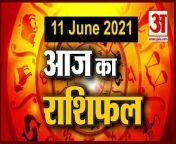 #Rashifal #11thJuneRashifal #Horoscope #Horoscope11June #Rashi <br/>11th June Rashifal 2021 | Horoscope 11th June | 11th June Rashifal | Aaj Ka Rashifal