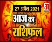 27th April Rashifal 2021   Horoscope 27th April   27 अप्रैल राशिफल   Aaj Ka Rashifal