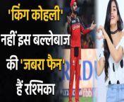<br/>Popular Kannada and Telugu actress Rashmika Mandanna has revealed her favourite team and player in the Indian Premier League. The celebrated model started trending on social media after she announced her fan moment in a live stream on Instagram. In a surprising development south Indian actress Rashmika Mandanna who is a huge cricket fan.<br/><br/>साउथ की मशहूर Actress Rashmika Mandanna ने हाल ही में RCB को अपनी पसंदीदा IPL टीम बताया था. लेकिन अब उन्होंने अपने फेवरेट क्रिकेटर के नाम का खुलासा किया है. उन्होंने RCB के फैंस की उम्मीद के उलट Virat Kohli के बजाए Chennai Super Kings के कप्तान MS Dhoni को अपना पसंदीदा क्रिकेटर बताया.<br/><br/><br/>#MSDhoni #ViratKohli #RashmikaMandanna