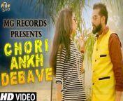 New Haryanvi Song | Chori Ankh Debave | Anuj Badala | New Haryanvi Song | Mg Records<br/><br/><br/>Label - MG Records <br/><br/>www.mgrecords.in<br/><br/>PH.+919034704848,+917056476075<br/>https://www.youtube.com/channel/UCFt0...<br/>https://www.facebook.com/pages/mg-rec...<br/><br/>Label - MG RecordsHaryanvi Hits<br/><br/>Song - Chori Ankh Debave<br/><br/>Singer - Bintu Lala Badala<br/><br/> Lyrics - Anuj Badala<br/><br/>Starring - Sunny Sisaya / Priyanka Sharma<br/><br/>Music - Jhankar Studio Hansi<br/><br/>Mix Master - Jhankar Studio Hansi<br/><br/>Directed By - Sunny Sisaya <br/><br/>Dop - Gulshan Bawa <br/><br/>Editing By - Gulshan Bawa <br/><br/><br/><br/>