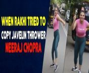 Actress Rakhi Sawant always keeps her fans entertained with her antics and statements. Rakhi was spotted by the paparaazi recently, and she was seen interacting with them in her own funny way.<br/><br/>#rakhisawant #tokyoolympic #neerajchopra<br/>