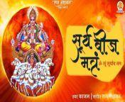 Surya Beej Mantra, Kajal, Surya Dev