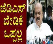 CM Basavaraj Bommai Says BJP Member Will Become The Mayor Of Kalaburagi Municipal Corporation<br/><br/>#PublicTV #BasavarajBommai #Kalaburagi<br/><br/>Watch Live Streaming On http://www.publictv.in/live