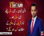 11th Hour | Waseem Badami | ARYNews | 9th SEPTEMBER 2021
