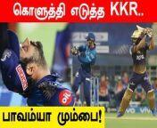 #ipl2021 <br/>#KKR<br/>#MumbaiIndians<br/><br/>Kolkata Knight Riders won by 7 wkts<br/><br/>மும்பை அணி படுதோல்வி