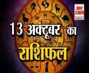 #13thOctoberRashifal #Horoscope13thOctober #Astrology13thOctober<br/>13 October Rashifal 2021 | Horoscope 13 October | 13 October Rashifal | Aaj Ka Rashifal