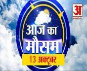 #AajKaMuasam #WeatherReport #WeatherUpdate<br/>आज के मौसम का हाल | 13th October Today Weather Report | Weather Update | Weather New
